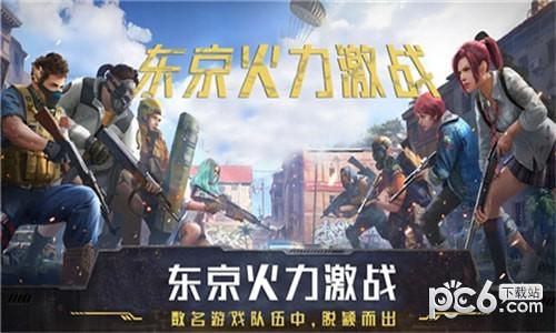 東京火力激戰2