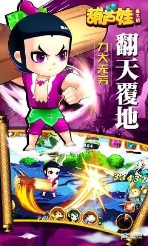 葫蘆娃保衛戰1