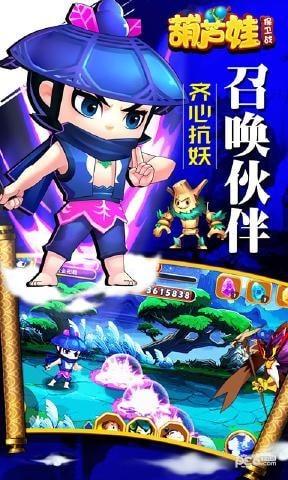 葫蘆娃保衛戰2