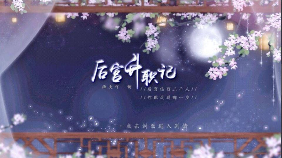 后宮升職記閃藝游戲3