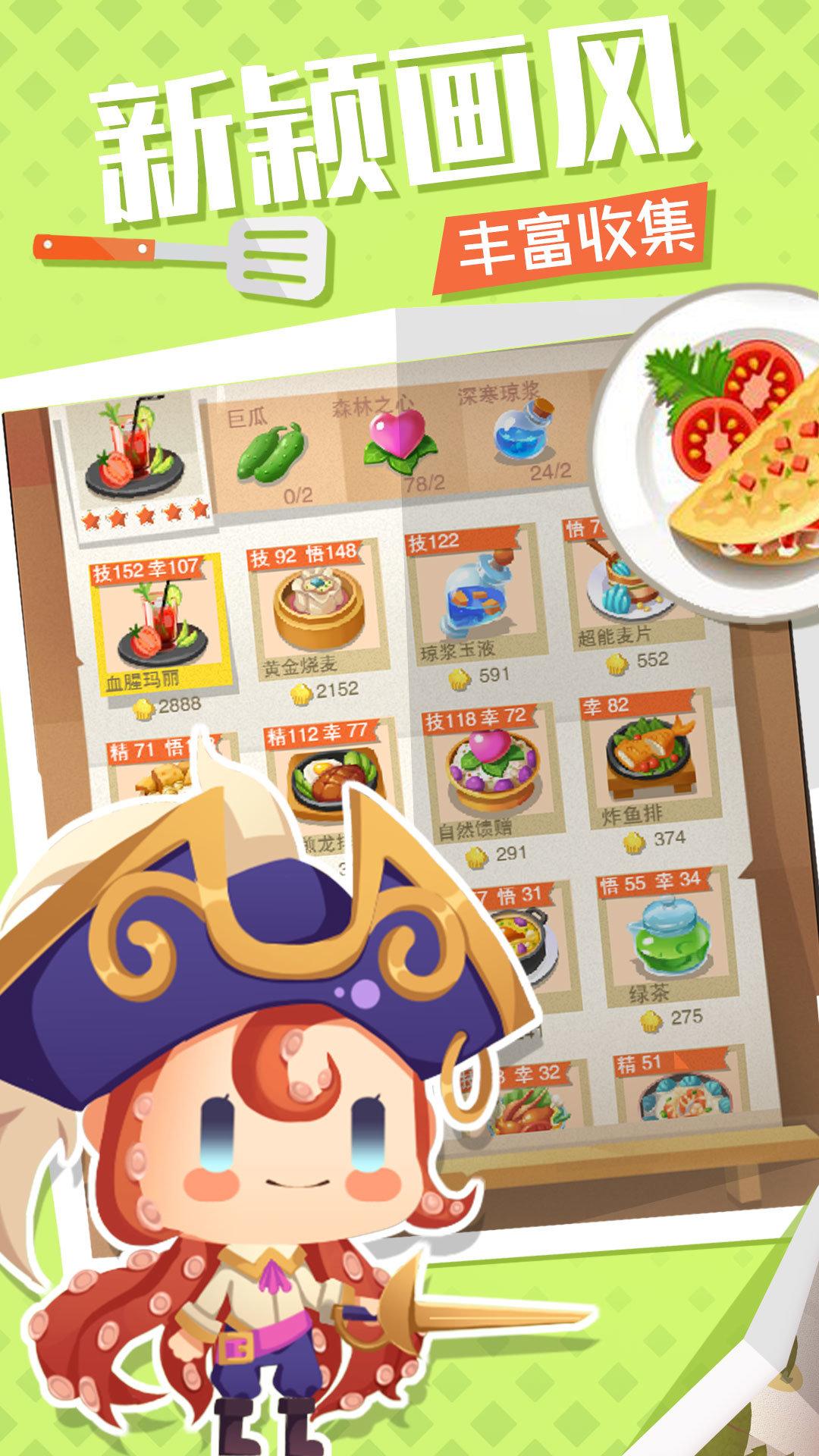 料理梦物语taptap版2
