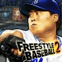 街頭棒球2