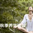 秋季養生瑜伽