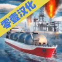輪船模擬器2019