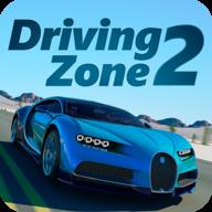 Driving Zone2物理极限摧毁无限货币