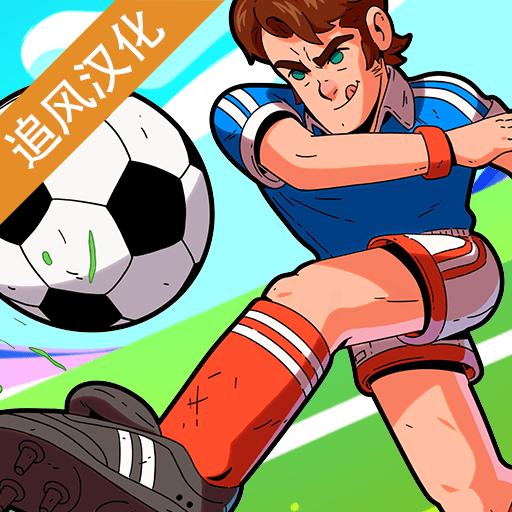 足球傳奇漢化破解版