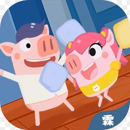 豬豬公寓2.0