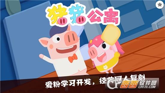 豬豬公寓2.01