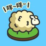 羊羊要禿了無限金幣版(合成賺錢)